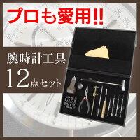 腕時計工具12点セット【カタログ掲載1703】