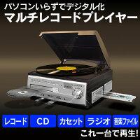 マルチレコードプレイヤー【VS-M007】【新聞掲載】