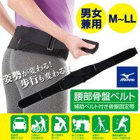 ミズノ腰部骨盤ベルト【カタログ掲載1703】