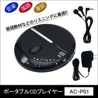 ポータブルCDプレイヤーAC-P01【カタログ掲載1703】【新聞掲載】