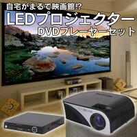 LEDプロジェクター+DVDプレーヤーセット【カタログ掲載1703】