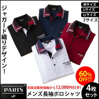 PARIS16eメンズ長袖ポロシャツ4枚セット【新聞掲載商品】