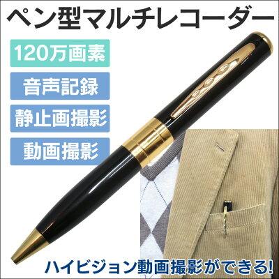 送料無料ボールペン型ボイスレコーダーボイスレコーダー小型ICレコーダーペン型高音質録音機ボイスレコーダー長時間ペン型ICレコーダーUSB多機能ボールペン長時間機器超小型画像写真AV機器オーディ