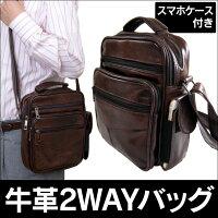 スマホケース付き牛革2WAYバッグ【新聞掲載】