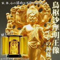 烏枢沙摩明王像(トイレの神様)【新聞掲載】