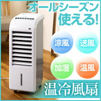 加湿機能付温冷風扇[EFT-1703WH]【新聞掲載】