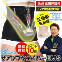 VアップシェイパーEMS【新聞掲載】通販カイモノラボ