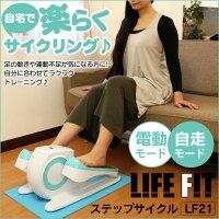 LIFEFITステップサイクルLF21ライフフィットLF21ステップサイクル【新聞掲載】