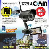 防水Wi-Fiカメラスマ見えCAM[GS-SMC010]