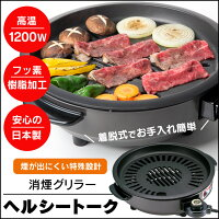 消煙グリラーヘルシートークKS-2310【新聞掲載】