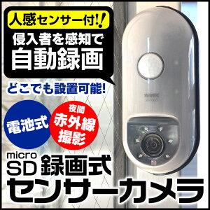 送料無料 防犯カメラ 屋外 家庭用 電源不要 ≪乾電池式≫ sdカード録画 屋外 配線不要 動体検知 監視カメラ 電池式 家 センサー カメラ 動画 静止画 人感センサーカメラ 夜間赤外線 SD1000 夜間