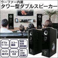 タワー型ウーファー内蔵ダブルスピーカー[TMB-120W]【新聞掲載】