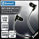 【送料無料】Bluetooth ワイヤレスイヤホン [DL-726] Bluetooth DL-726 ブラック ホワイト ワイヤレス イヤホン イヤフォン フラットケーブル 絡まりにくい 通話 音楽 充電式 コンパクト ランニング ウォーキング microUSB
