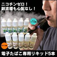 電子たばこ専用リキッド5本【新聞掲載】