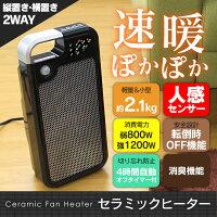 暖房機電気ファンヒーター2WAY
