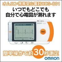 オムロン携帯型心電計HCG-801【新聞掲載】