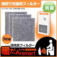 トイレ暖房暖だんスマート交換用フィルター3枚組