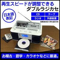 ダブルカセットCDラジオ【新聞掲載】