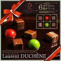 ローラン・デュシェーヌ[LaurentDuchene]ショコラアソート6個入