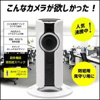 ネットワーク防犯カメラ【新聞掲載】