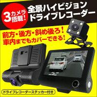 3カメラ搭載全景ハイビジョンドライブレコーダー[CAR3-TF-720]【新聞掲載】