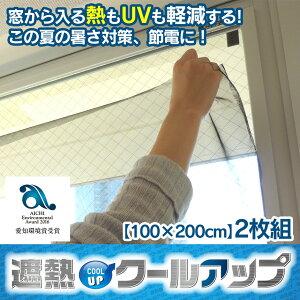 【送料無料】遮熱シート 窓 遮...