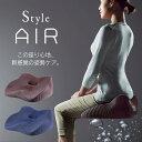 【送料無料&ポイント10倍】Style AIR スタイルエア...