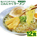 こんにゃく麺 替え玉 麺とかえても気づかない こんにゃくラーメン 12食セット 麺のみ 蒟蒻麺 ダイ...