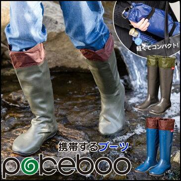 たためる軽量長靴 ポケブー 長靴 レインブーツ 軽量 レイングッズ 雨具 ガーデニング 雨 梅雨 キャンプ BBQ 川 海 折りたたみ 靴 シューズ レディース ファッション 通販ライフ