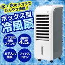 【あす楽&送料無料】冷風扇 冷風機 冷風扇風機 ≪保冷剤 リ...