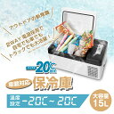 【送料無料】ミニ冷蔵庫 車載用冷蔵庫 冷凍庫 車載対応保冷庫 15L ...
