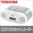 〈東芝〉CDラジオカセットレコーダー【暮らしの幸便 カタログ掲載】 05P03Dec16