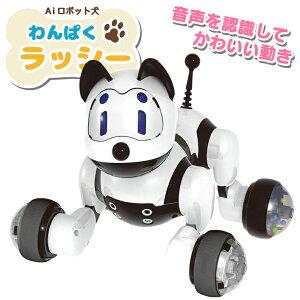 【送料無料】音声認識 AIロボット犬 わんぱくラッシー ロボット 犬 音声認識犬型ロボットおもちゃ センサー ペット ロボット 犬 癒し 人形 介護 ペット 電子ペット ロボット犬 動く 音声認識