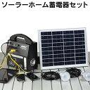 【送料無料】発電機 小型 家庭用 ソーラーホーム蓄電器セット...