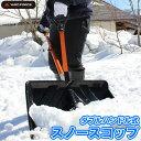 YARD FORCE スノースコップ ヤードフォース 雪かき