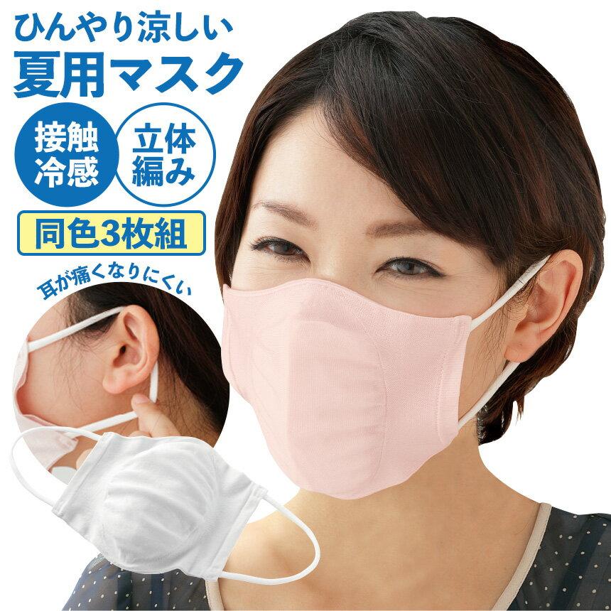 マスク 夏 用 日本 製 人気
