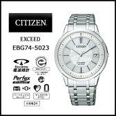【送料無料】 電波腕時計 腕時計 シチズン エクシード エコ ドライブ 電波時計 メンズ アナログ うでとけい 電波 CITIZEN 男性用 05P03Sep16
