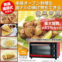 送料無料 siroca シロカ コンベクションオーブン SCO-213 激安 熱風 熱風オーブントースター ト...