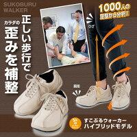 すこぶるウォーカーハイブリッドモデルウォーキングシューズ靴3位室外用介護シューズ11/19
