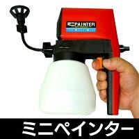 ミニペインター電動ペンキ塗り,ミニペインター,ワグナー社,ドイツ製,電動吹き付けスプレー