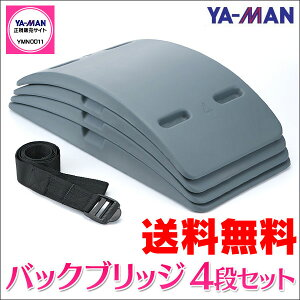 ヤーマン バックブリッジ (4段セット) YA-MAN AYS-3001 健康グッズ 健康 運動 ストレッチ ベ...