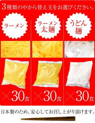 ダイエットこんにゃく麺替え玉30食セット【カタログ掲載1403】