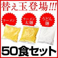 ダイエットこんにゃく麺替え玉50食セット【カタログ掲載1403】
