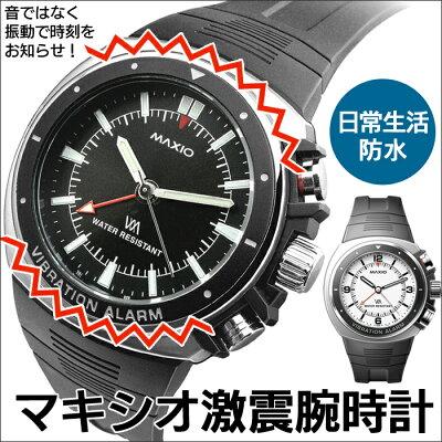 マキシオ激震腕時計【新聞掲載】