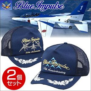 ブルーインパルス 航空自衛隊 ブルーインパルスキャップ 50周年記念 アニバーサリーモデルブル...