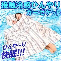 エコデクール接触冷感ひんやりガーゼケット(シングル)【カタログ掲載1406】
