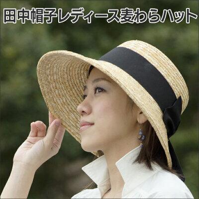 田中帽子レディース麦わら帽子