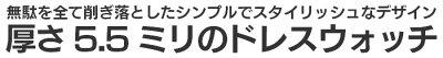 テクノス5.5mmスーパースリムウォッチ【カタログ掲載1406】