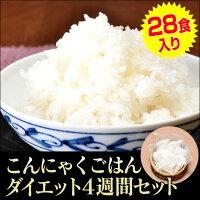 こんにゃくごはんダイエット4週間セット【7×4P】
