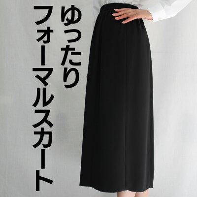 ゆったりフォーマルスカート【チラシ掲載1406】